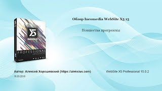 Website X5 15 – новые возможности