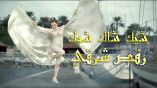 Shik Shak Shok cover by Pamela Koueik -  اغنية شيك شاك شوك