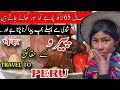 Travel To Peru | Interesting Facts About Peru in Hindi & Urdu | पेरू शर्मनाक तथ्यों