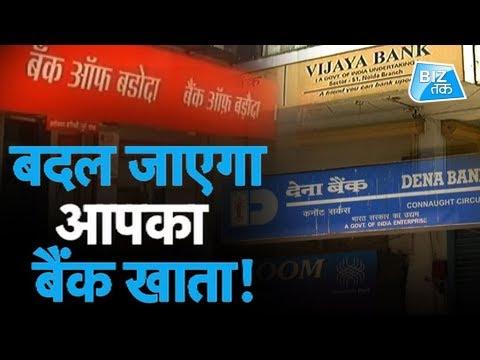 बदल जाएगा आपका Bank Account!  Bank Merger  Vijaya Bank  Dena Bank  Bank of Baroda   Biz Tak