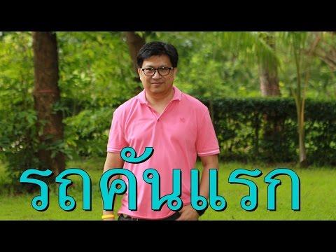 62 เบื้องลึก !! เบื้องหลังรถคันแรก ที่คนไทยไม่เคยรู้