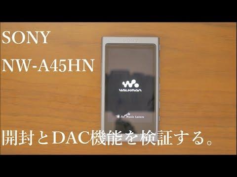 SONY ウォークマン 「NW-A40シリーズ」NW-A45HN 開封とDAC機能を検証する。