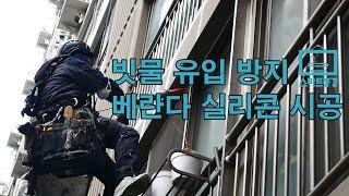 서울 강서구 아파트 베란다 창틀 실리콘 시공