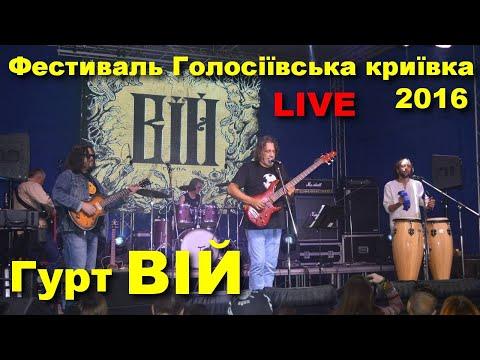 Гурт ВІЙ   Фестиваль Голосіївська криївка   Live виступ Повна версія   2 жовтня 2016