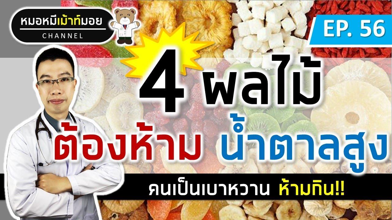 4 ผลไม้น้ำตาลสูง คนเป็นเบาหวานห้ามกิน อัพเดตปี2021 | เม้าท์กับหมอหมี EP.56