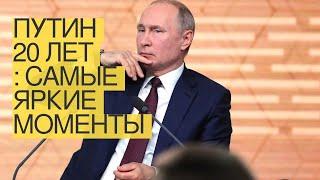 «Путин. 20лет»: самые яркие моменты изжизни президента за2001 год