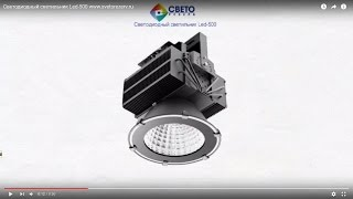 Как выбрать качественные уличные светодиодные светильники Led-500, 500 Вт, 65 IP www.svetorezerv.ru(Промышленные светильники http://www.svetorezerv.ru/products/light/led-lights/led-light-industrial/led-500 - устройства, проектирование и произв..., 2016-05-06T18:37:14.000Z)