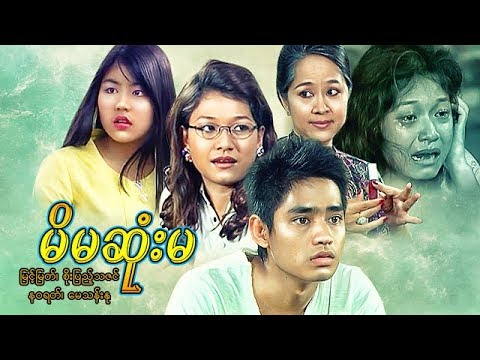 Myanmar Movie-Mi Ma Sone Ma-Myint Myat ၊ May Than Nu ၊ Na Wa Rat ၊Soe Pyae Thazin