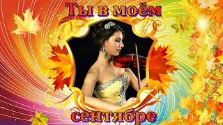 """Клип на музыку Игоря Крутого """"Ты в моём сентябре""""."""