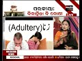 Bitarka: Why only men punished for adultery, SC raises moot point