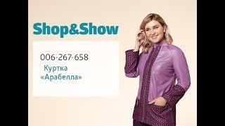 Куртка «Арабелла» «Shop and Show» (мода)
