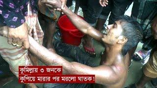 কুমিল্লায় ৩ জনকে কুপিয়ে মারার পর মরলো ঘাতক! | Comilla News | Somoy TV