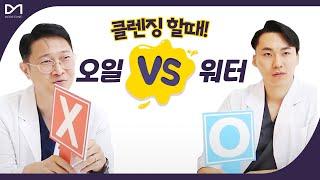 [모즈클리닉] Dr.박&Dr.서의 인터넷 썰 파…