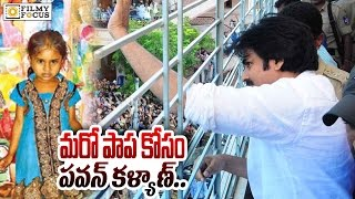 pawan kalyan to fulfill small girl last wish in bhimavaram filmy focus