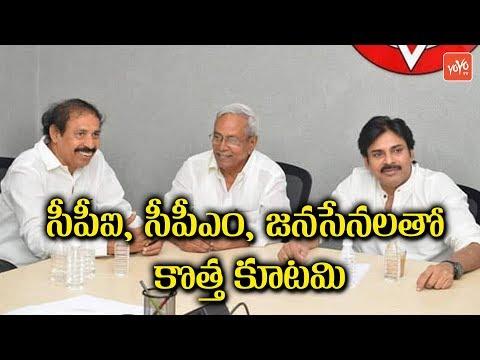 Pawan Kalyan's Janasena Party Alliance CPI and CPM | AP Special Category Status | YOYO TV Channel