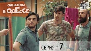 Однажды в Одессе - 7 серия | Комедийный сериал 2016