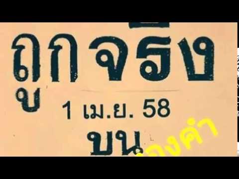 เลขเด็ดงวดนี้ หวยซองถูกจริง-บน 1/04/58