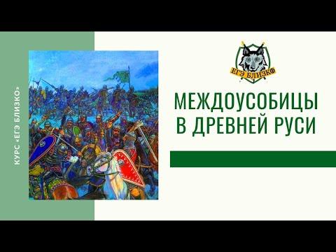 Междоусобицы в Древней Руси