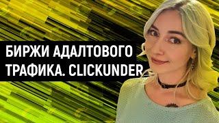 Урок 35. Биржи адалтового трафика. Clickunder / Gambling