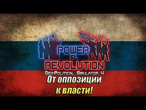 Geopolitical Simulator 4. Россия. От оппозиции к власти! (стрим)