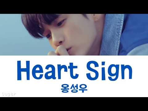 【かなるび/日本語字幕/歌詞】オンソンウ(옹성우)  - Heart Sign