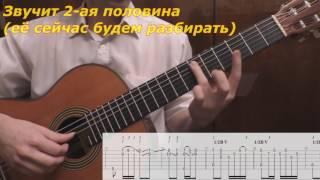 Мар дяндя. Как играть на гитаре. Видеоурок. 2/7 часть