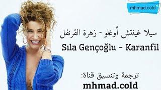 أغنية تركية رائعة للفنانة سيلا غينتش أوغلو - زهرة القرنفل مترجمة للعربية Sıla Gençoğlu - Karanfil Resimi