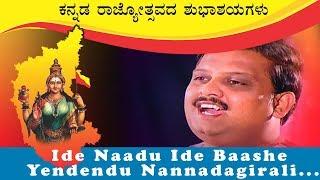 Ide Nadu Ide Bashe Kannada Song | sp balasubramaniam songs | Rajyotsava Special Song