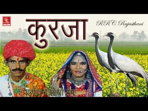 Champa Methi Rajasthani Lokgeet 2018, Kurja !! कुरजां ~ चम्पा मेथी हिट्स || मारवाड़ी लोकगीत भजन RRC