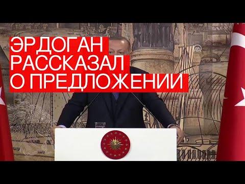 Эрдоган рассказал опредложении Путину поСирии