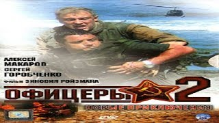 """""""Офицеры 2"""" Военный Сериал Россия (2009) Горячие точки Трейлер"""