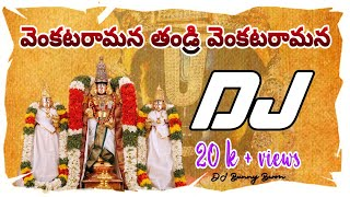 Venkataramana tandri venkateshwara swamy DJ song _Telugu DJ 2020 DJ BUNNY BARON IN THE MIX
