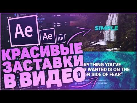 Как Сделать Заставку В Начале Видео? - Adobe After Effects