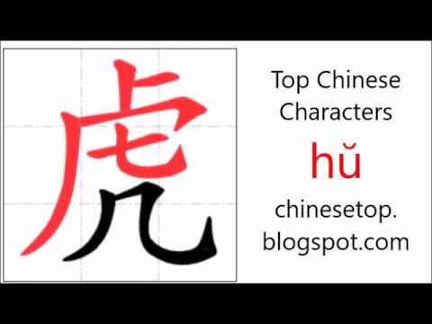 Chinese Character H Tiger Youtube