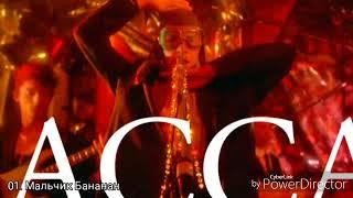 АССА музыка из фильма
