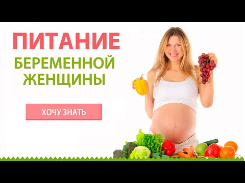 Меню для беременных 2 триместр для похудения