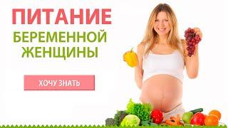Питание беременных 2 триместр