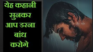 कैसे डरना बांध करे  | HOW TO OVERCOME FEAR (HINDI) | MOTIVATIONAL STORY IN HINDI