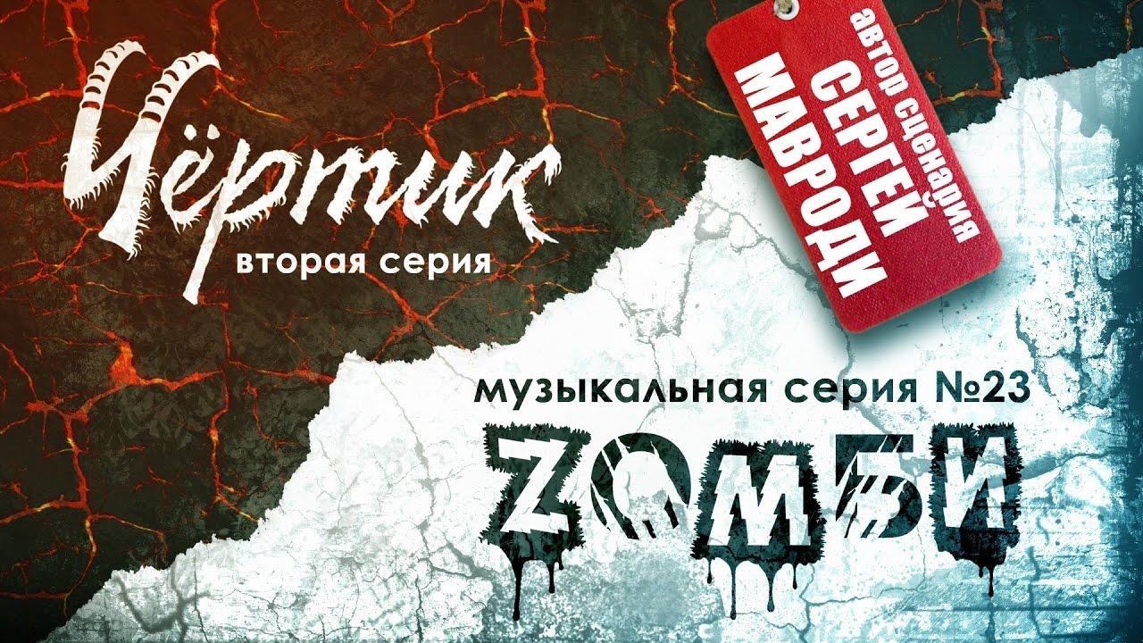 зомби музыкальная серия скачать
