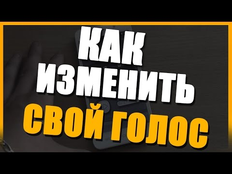 Как изменить голос - программы для андроид [© YOU2BER CHANNEL]