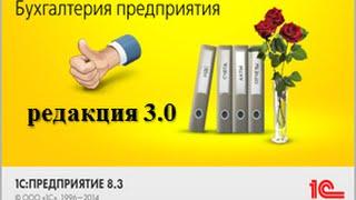 1С: Бухгалтерия 3.0. Новый интерфейс