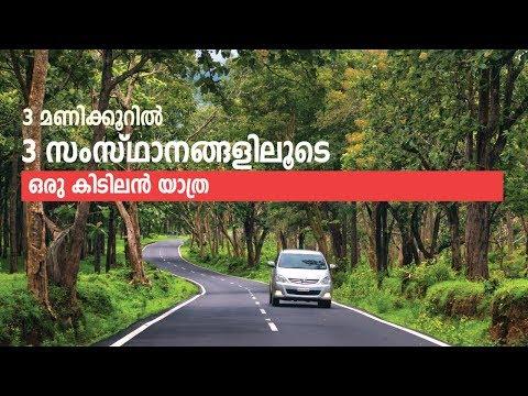 കാട്ടിലൂടെ ഒരു സൗജന്യ സഫാരി ആസ്വദിക്കാം 3 Hours, 3 States, 3 Forest - Muthanga, Bandipur & Mudumalai