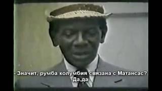La Rumba (Румба). Кубинский документальный фильм (русские субтитры)