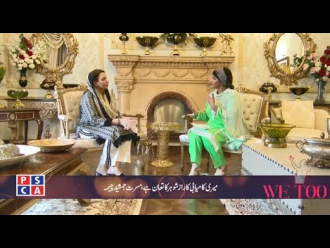 An exclusive Interview with Musarat Jamshed Cheema||PSCA TV||We Too EP 10