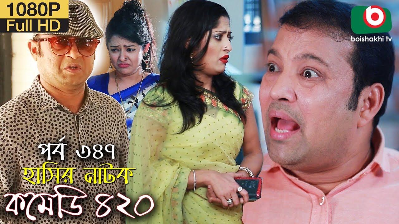 হাসির নতুন নাটক - কমেডি ৪২০ | Bangla Natok Comedy 420 EP 347 | AKM Hasan, Siddik, Jamil-Serial Drama