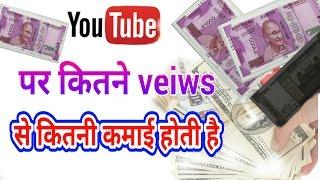 YouTube par kitane views par kitani kamai hoti hai || video in Hindi ||
