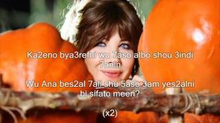 Nancy Ajram Sheikh El Shabab Arabic Lyrics