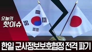 """한일 군사정보보호협정 전격 파기…靑 """"신뢰 관계 손상"""""""