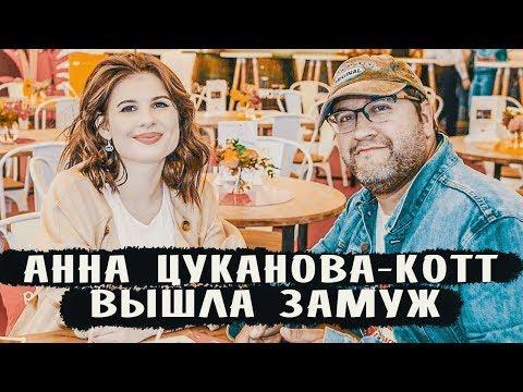 АННА ЦУКАНОВА-КОТТ ВЫШЛА ЗАМУЖ