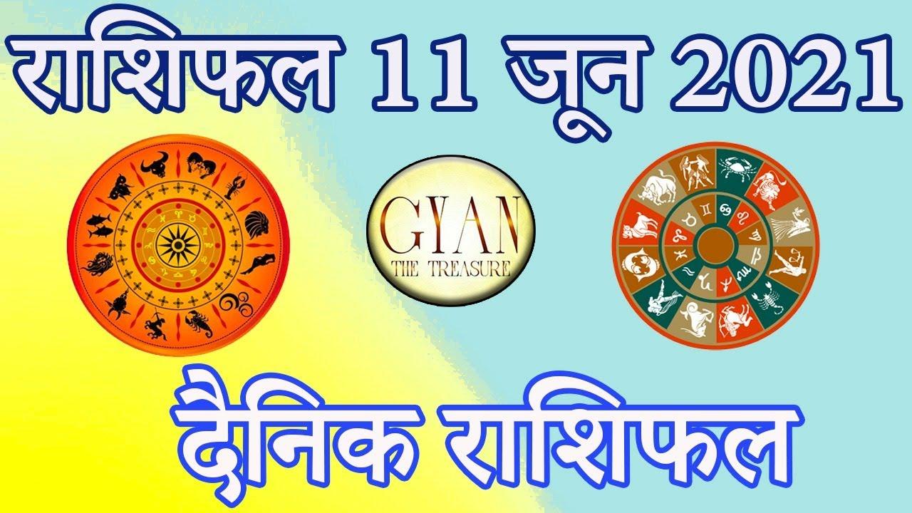 11th जून 2021 राशिफल//मेष से मीन राशि तक// 11th June'21 Rashiphal - all 12 rashis//Upay Bhi jane